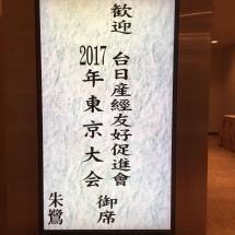 17-0301 台日東京大會-1